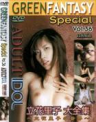 GREEN FANTASY Special vol.36:立花里子