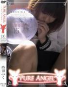 ピュアエンジェル vol.116:持田みく