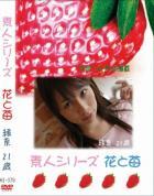 花と苺 #379:綾奈21歳