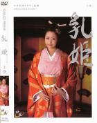カミカゼプレミアム Vol.48 乳姫 上巻 山下ことね