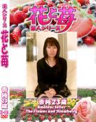 花と苺 Vol.701 香純23歳