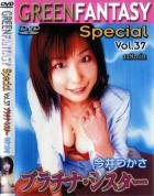 GREEN FANTASY Special vol.37:今井つかさ