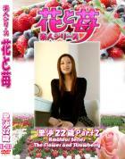 花と苺 Vol.702 里沙22歳
