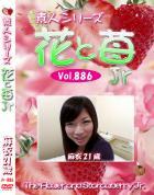 花と苺Jr Vol.886 麻衣21歳