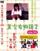 美少女物語 2 vol.25 まなみ