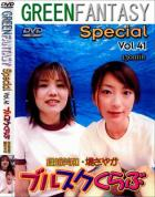 GREEN FANTASY Special vol.41:松浦美和&堤さやか