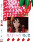 花と苺 #381:しずか18歳