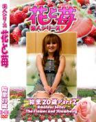 花と苺 Vol.703 絵里20歳