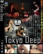 Tokyo Deep 都会のど真ん中で街姦 一条愛美