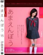 あまえんぼう Vol.15 伊藤青葉