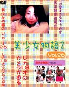 美少女物語 2 vol.26 レナ18才にカメラが迫る