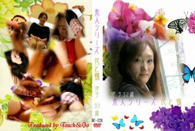 花と蝶 #124 律子32歳