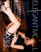 Model Collection モデルコレクション エレガンス vol.18:永井優