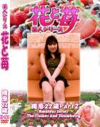 花と苺 Vol.704 織恵22歳