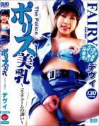 フェアリー vol.11 ポリス美乳 ~コスチュームの誘い~