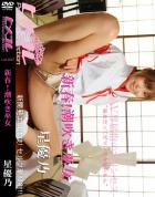 ヒメコレ Vol.27 新春!潮吹き巫女 星優乃