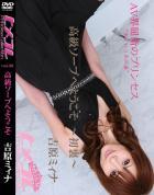 ヒメコレ Vol.38 吉原ミィナ