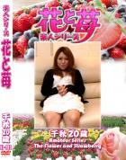 花と苺 Vol.705 千秋20歳