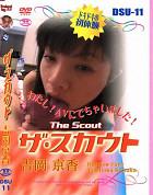 ザ・スカウト vol.11