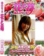 花と苺 Vol.706 真美21歳