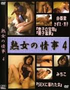 熟女の情事 vol.4