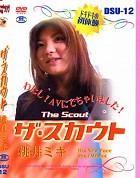 ザ・スカウト vol.12
