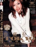トーキョーモード - TOKYO MODE vol.10:佐藤有紀