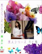 花と蝶 #423:瑠菜38歳