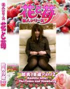 花と苺 Vol.707 睦美18歳