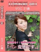 女体解析 Vol.40 りつこ21歳