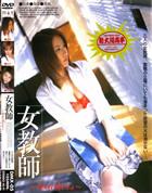 MIX STUDIO vol.5 女教師 玲美 麻里 香純