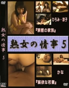 熟女の情事 vol.5
