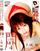 『門』 vol.4 : 大城楓