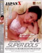 スーパーアイドルズ vol.44:美月遥