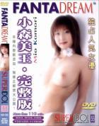 スーパーアイドル - SUPER IDOL vol.55:小森美王