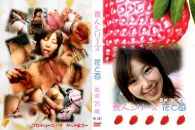 花と苺 #242 美咲25歳