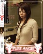 ピュア エンジェル vol.144:合沢萌