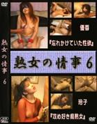 熟女の情事 vol.6