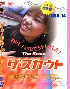 ザ・スカウト vol.14