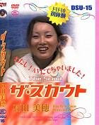 ザ・スカウト vol.15