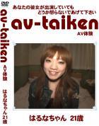 av-taiken はるなちゃん21歳