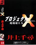 プロジェクトX vol.13 井上千尋