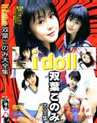 アイドール - I doll vol.21 双葉このみ大全集