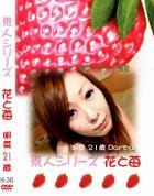 花と苺 #245 明菜21歳
