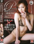 トラ トラ プラチナム Vol.53 三浦亜沙妃