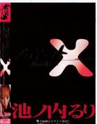 プロジェクトX vol.1 池ノ内るり