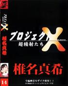 プロジェクトX vol.14 椎名真希