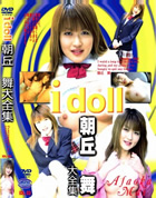 アイドール - I doll vol.22 朝丘舞大全集