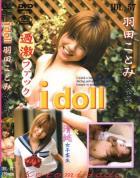 アイドール - I doll vol.57 羽田ことみ大全集