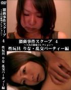猥褻事件スクープ ~S氏の秘蔵コレクション~ vol.4 性玩具 りな 乱交パーティー編:りな